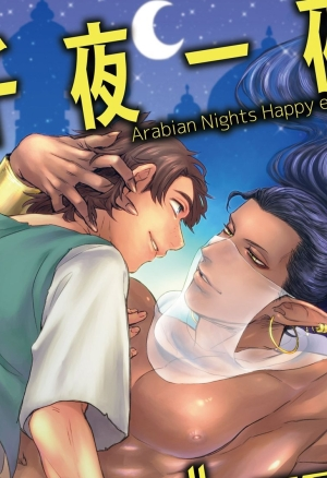 Arabian Nights Happy ever after